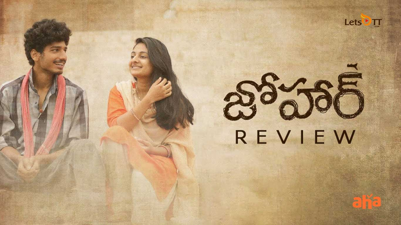 Show Times for Telugu Movies In Aha OTT: Trance, Johaar, Colour Photo